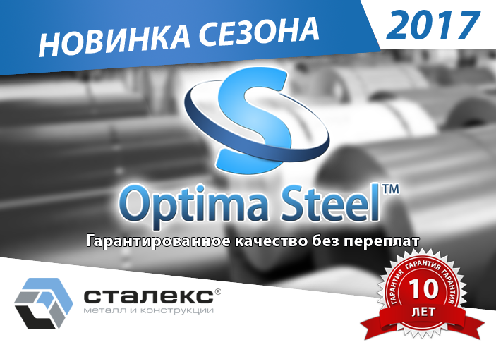 optima steel smm